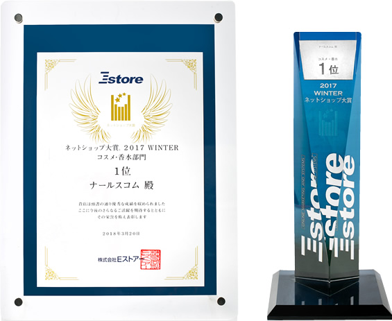 ネットショップ大賞 2017 WINTER コスメ・香水部門 1位