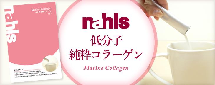 nahls低分子純粋コラーゲン