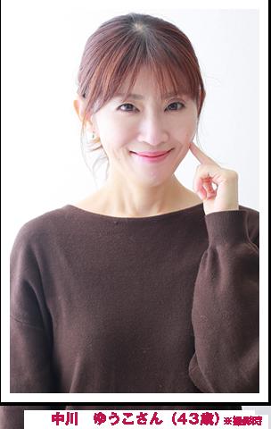中川 ゆうこさん(43歳)