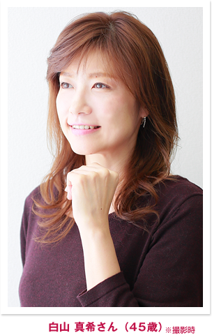白山 真希さん(45歳)