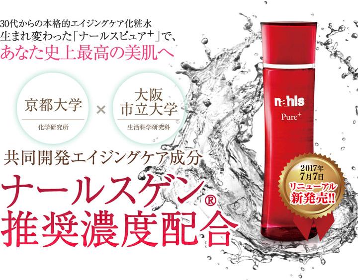 30代からの本格的エイジングケア化粧水生まれ変わった「ナールスピュア+」で、あなた史上最高の美肌へ 京都大学×大阪市立大学共同開発エイジングケア成分ナールスゲン推奨濃度配合「ナールスピュア+」
