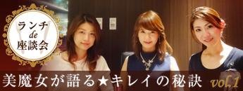 美魔女が語る★キレイの秘訣 Vol.1