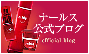 エイジングケア化粧品やナールスゲンの色々なお話 ナールスコム公式ブログ
