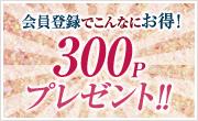 300Pプレゼント