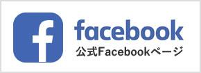 ナールスFacebook