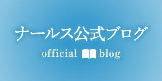 ナールス公式ブログ