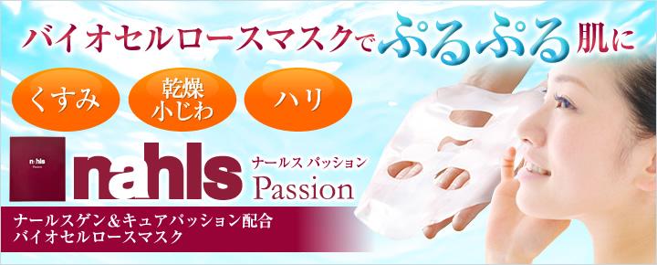 圧倒的な密着感。注目のエイジングケア化粧品成分 X nahls passion ナールス パッション