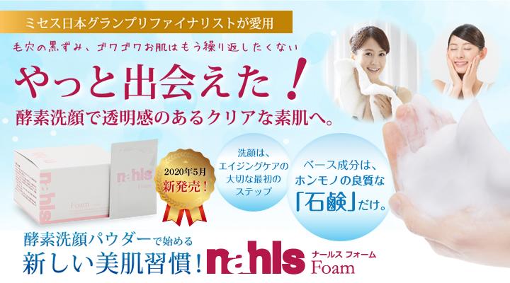 ミセス日本グランプリファイナリストが愛用。酵素洗顔パウダーで始める新しい美肌習慣