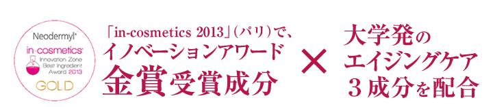 「in-cosmetics 2013」(パリ)で、イノベーションアワード金賞受賞成分×大学発のエイジングケア3成分を配合