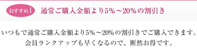 通常ご購入金額より5%〜15%の割引き