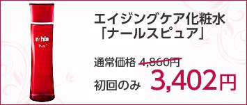 エイジングケア化粧水「ナールスピュア」