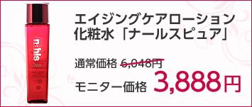 エイジングケアローション化粧水「ナールスピュア」
