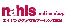エイジングケアならナールスゲン配合化粧品「ナールス」