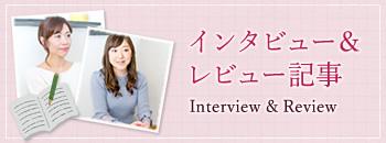 インタビュー&レビュー記事